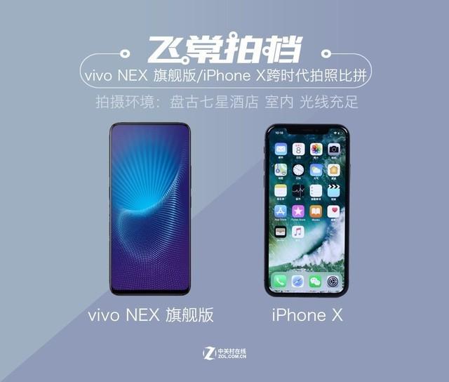 vivo NEX和iPhone X六大场景拍照对决