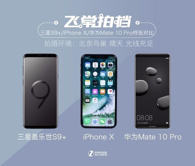 三星S9+双摄对标iPhoneX 华为也不示弱