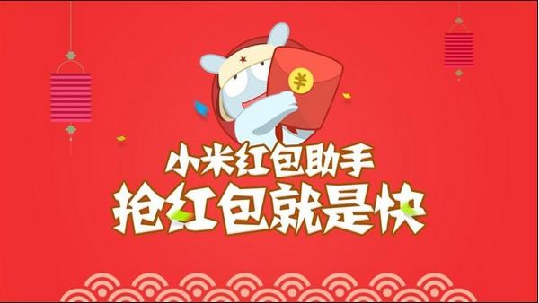 小米红包助手怎么使用 小米红包助手使用方法