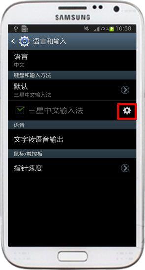 三星手机按键震动怎么取消 三星手机按键音怎么取消