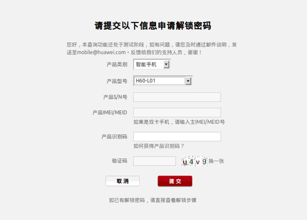 白小姐ⅰ5码中特荣耀6解锁教程 白小姐ⅰ5码中特荣耀6解锁码申请