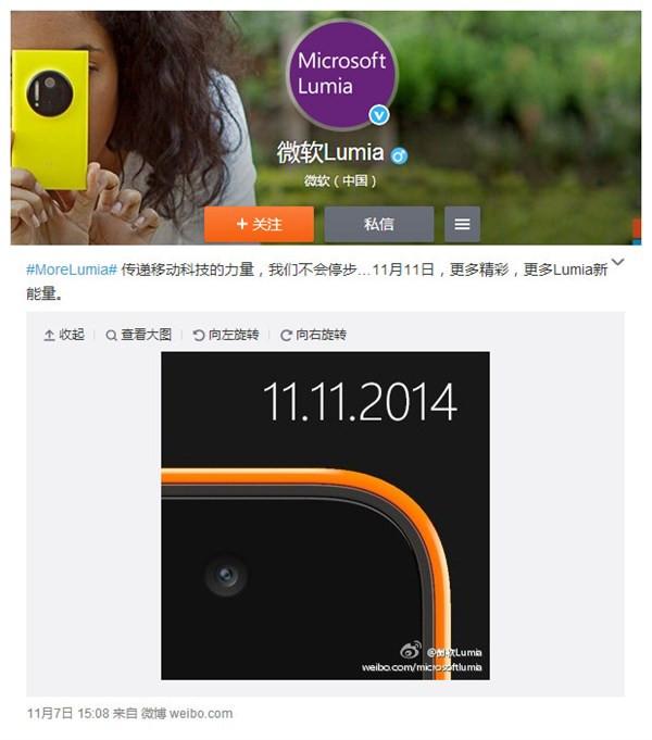 微软WP8.1新机Lumia 535双十一发布