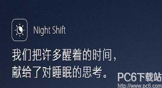 night shift支持哪些设备 night shift支持设备汇总