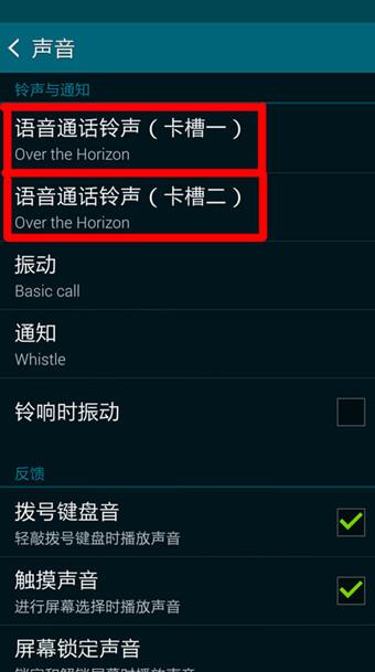 三星S5如何设置铃声 三星S5设置来电/短信/闹钟铃声教程