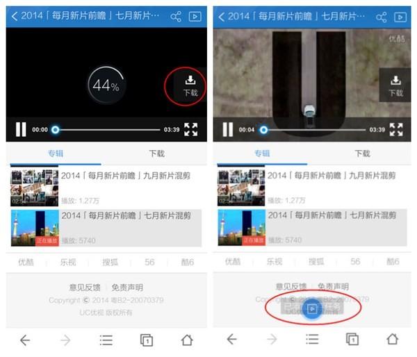 UC浏览器怎么看片 UC浏览器看视频下载视频教程