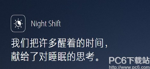 night shift耗电情况怎么样 night shift是否更耗电