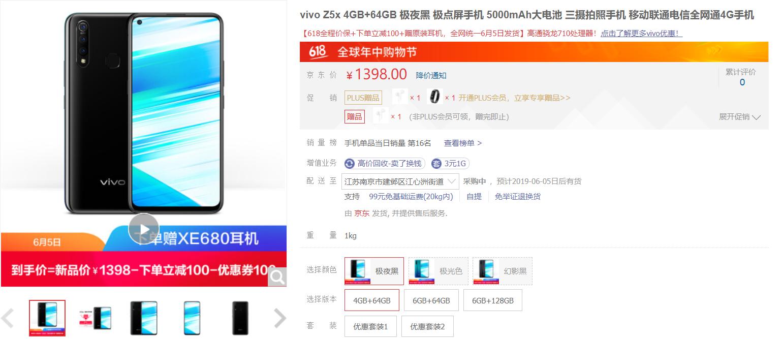 挖孔、刘海、升降镜头,三款千元骁龙710全面屏cc国际网_cc国际官方网站_cc国际网投网址是多少,总有一款适合你