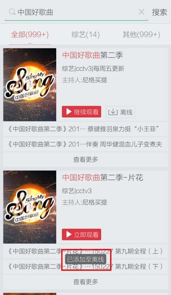 搜狐视频怎么离线缓存