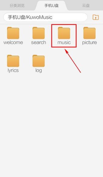 手机酷我音乐下载的歌曲在哪里