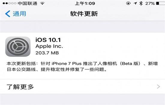 iOS 10.1固件下载 10.1固件下载地址