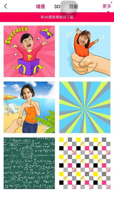 天天p图怎么抠图 天天p图抠图图文教程