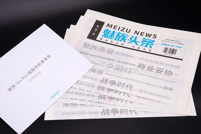 魅族16s Pro本月28日发布:用产品说话
