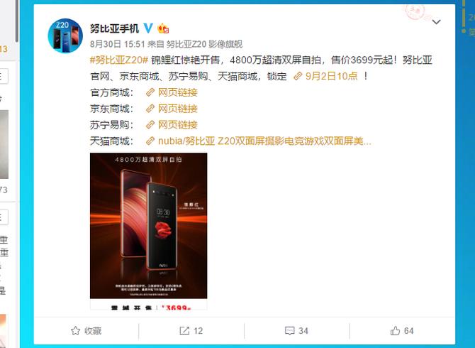 国际流行色加持 努比亚Z20锦鲤红正式发售