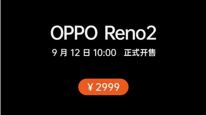 OPPO Reno2正式发布 4800万变焦四摄+超级视频防抖售价2999元